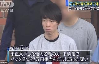 Japonya'da bir mağaza çalışanı 1300 müşterinin...